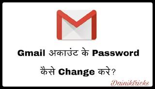 Gmail Account Ke Password Kaise Change Kare