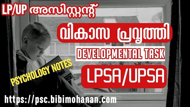 വികാസ പ്രവ്യത്തി (Developmental Task)ശിശുവികാസത്തെ സ്വാധീനിക്കുന്ന ഘടകങ്ങള്  LP UP Assistant