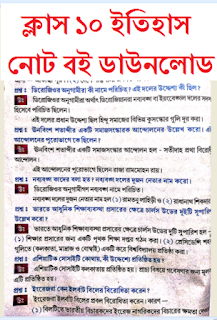 History book class 10 in bengali version