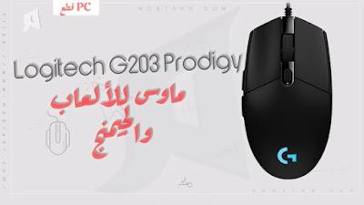 ماوس الالعاب Logitech G203 Prodigy، ارخص ماوس جيمنج