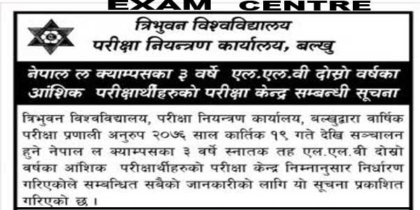 3 yrs LLB 2nd year Exam centre 2076