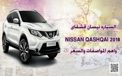السياره نيسان قشقاى 2018 nissan qashqai واهم المواصفات والسعر