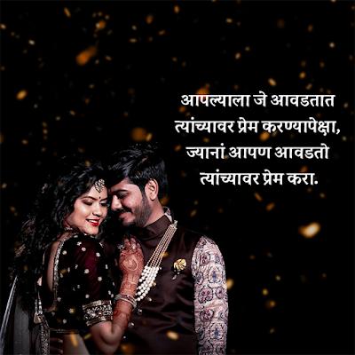 true love in marathi