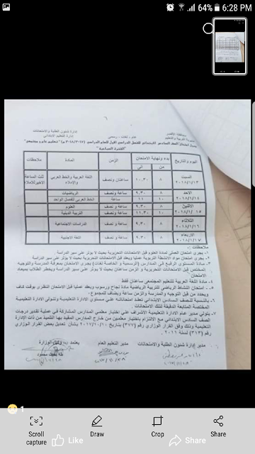 جدول الصف السادس محافظة الاقصر 2018