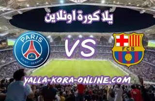 تفاصيل مباراة برشلونة وباريس سان جيرمان بتاريخ 16-02-2021 دوري أبطال أوروبا