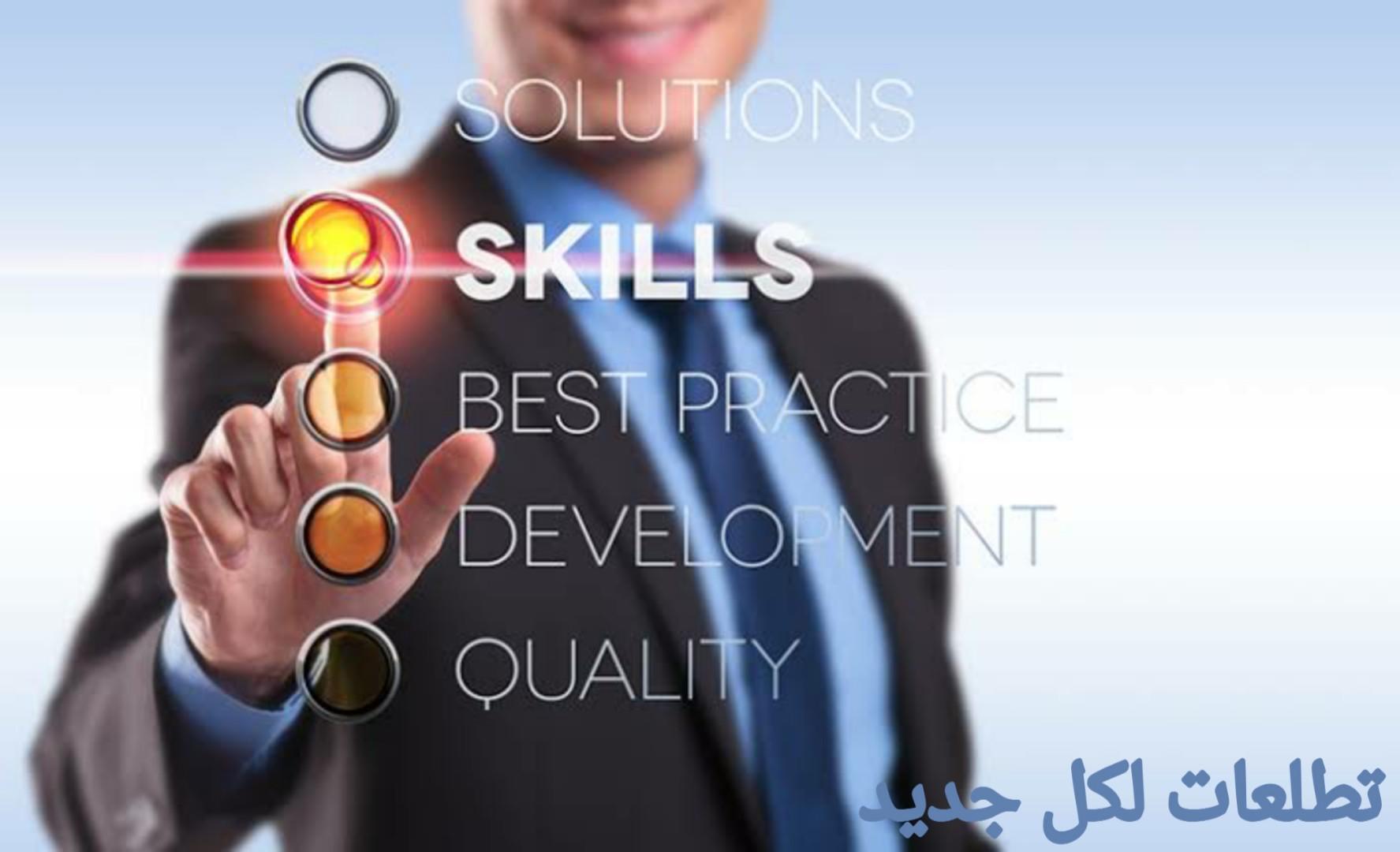 أهم 10 مهارات مطلوبة في سوق العمل 2021