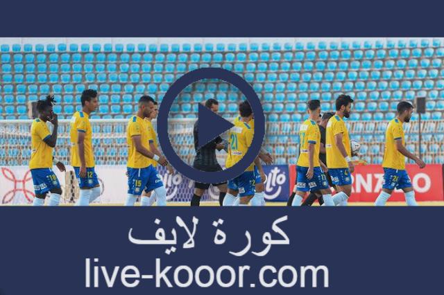 مشاهدة مباراة مصر المقاصة ونادي مصر بث مباشر لايف