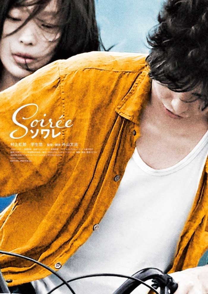 Soirée film - Bunji Sotoyama - poster
