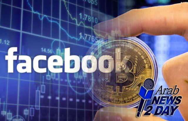 موقع البيتكوين فيس بوك تافس البيتوين بعملتها الجديده libra موقع ArabNews2Day