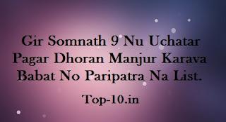 Gir Somnath 9 Nu Uchatar Pagar Dhoran Manjur Karava Babat No Paripatra Na List.