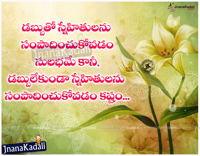 Here is a Nice Friendship Inspirational Thoughts with Best Quotes Friendship Hindi Images, Hindi Friendship SMS Greetings Online, Awesome Hindi Latest Friendship Thoughts in Hindi Language, Cool Hindi Language Friendship Quotes, Daily New Hindi Friendship Pics,Best Friendship Thoughts and Quotes in Telugu Pictures
