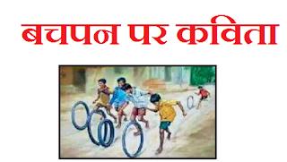 Bachpan Poem in Hindi बचपन पर कविता