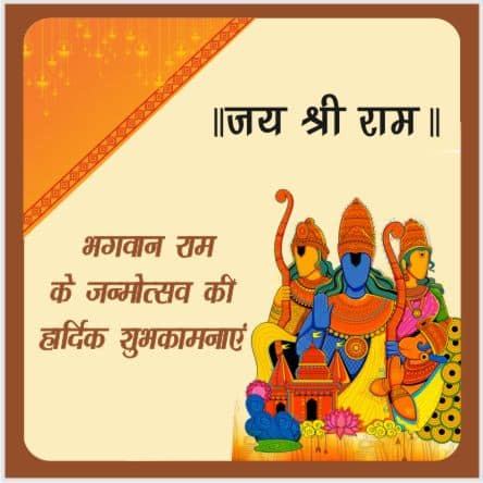 Happy Ram Navami  Quotes  Hindi