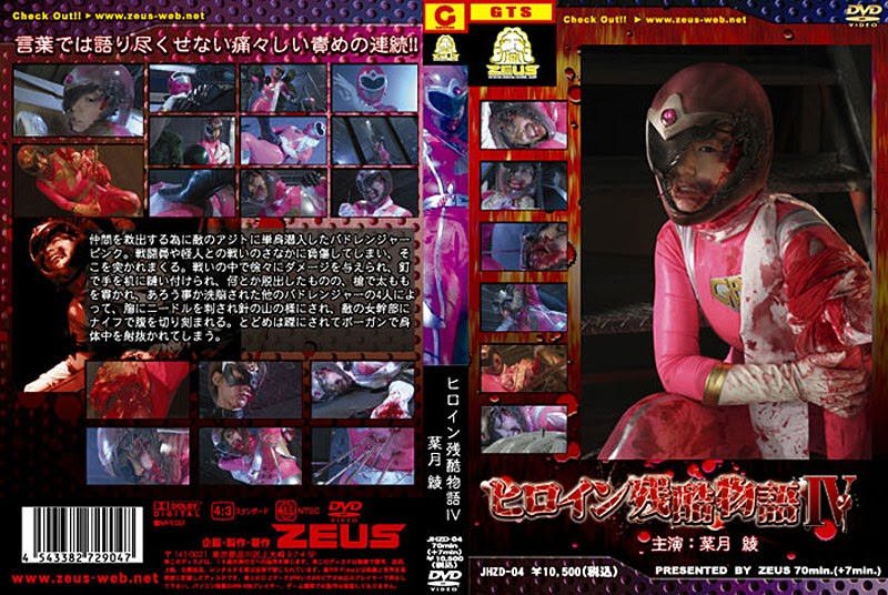 JHZD-04 Heroine Merciless Story 04
