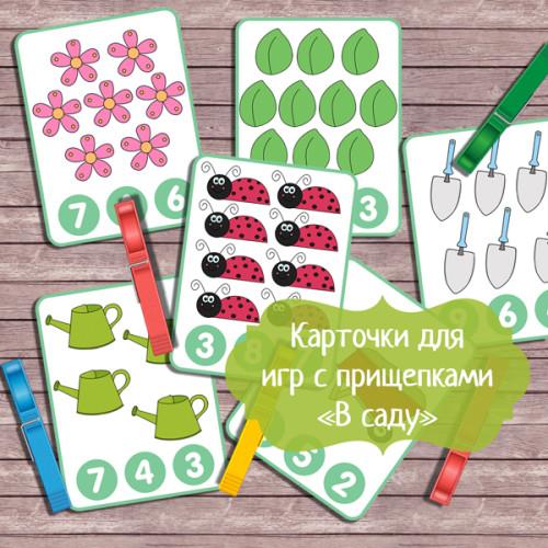 """Развивающие карточки на тему """"В саду"""" для изучения цифр и счета"""