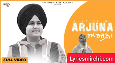 Arjuna अर्जुन Song Lyrics | Ajit Singh | Latest Punjabi Song 2020