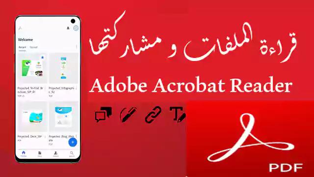 تحميل تطبيق اندرويد Adobe Acrobat Reader قراءة الملفات