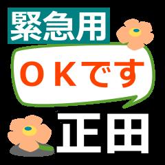 Emergency use.[shoda]name Sticker