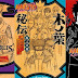 Naruto ganha novos temas de abertura e encerramento!
