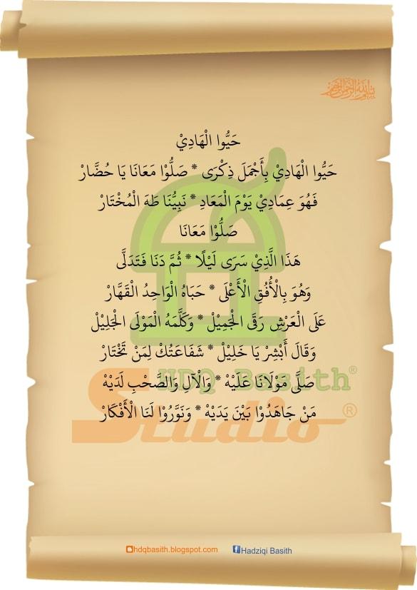 [Teks] Lirik Sholawat Hayyul Hadi (Arab + Latin + Artinya)