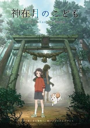 تقرير فيلم الانمي Kamiarizuki no Kodomo (طفل من شهر الآلهة)