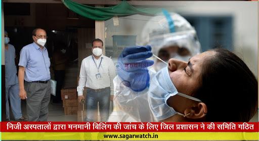Committee-To-Probe-Private-Hospiatals-Billing-राज्य-शासन-ने बिलिंग-को-लेकर-निजी-अस्पतालों-पर-नकेल-कसी