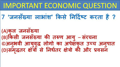 upsc mock test -economic