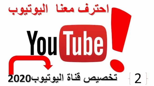 تخصيص وتنسيق قناة اليوتيوب | دورة الربح من اليوتيوب 2020