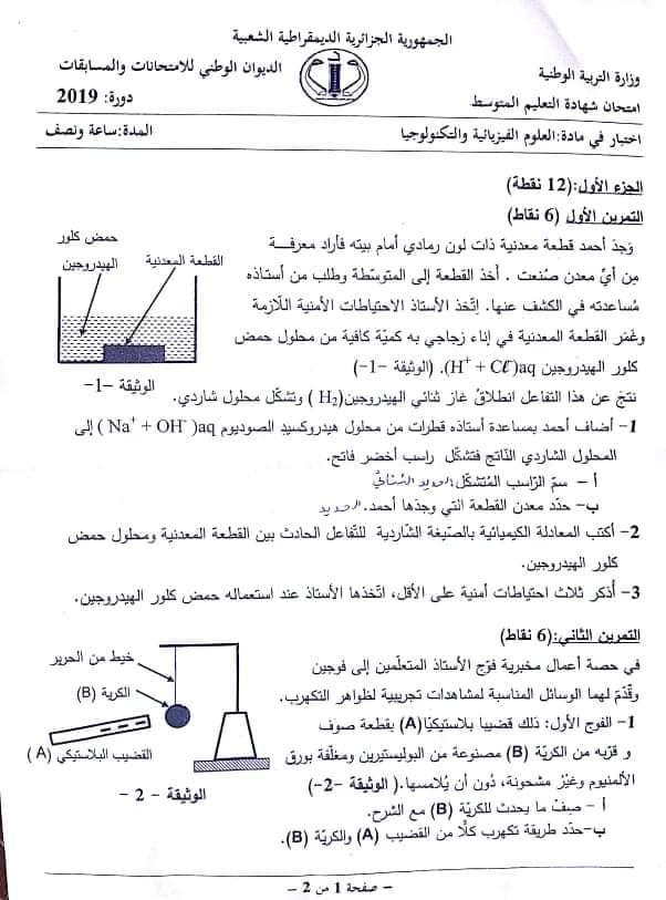 موضوع العلوم الفيزيائية بيام 2019 - شهادة التعليم المتوسط - صور واضحة