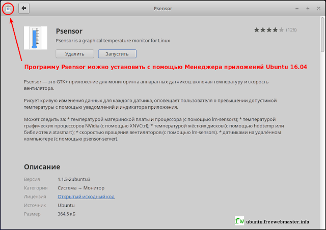 Psensor можно установить с помощью Менеджера приложений Ubuntu 16.04