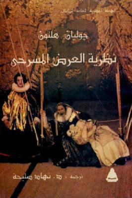 تحميل كتاب نظرية العرض المسرحي pdf