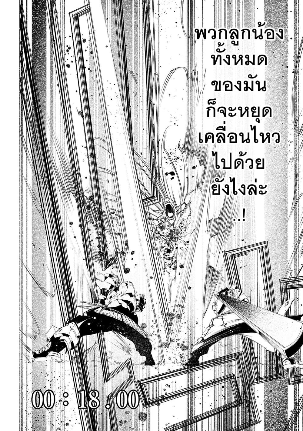 อ่านการ์ตูน Saikyou no Shien-shoku Wajutsushi Dearu Ore wa Sekai Saikyou Kuran o Shitagaeru ตอนที่ 2 หน้าที่ 39