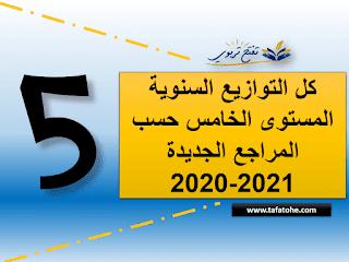 كل التوازيع السنوية المستوى الخامس حسب المراجع الجديدة 2020-2021
