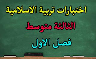 اختبار التربية الاسلامية للسنة 3 متوسط الفصل الاول الجيل الثاني مع التصحيح