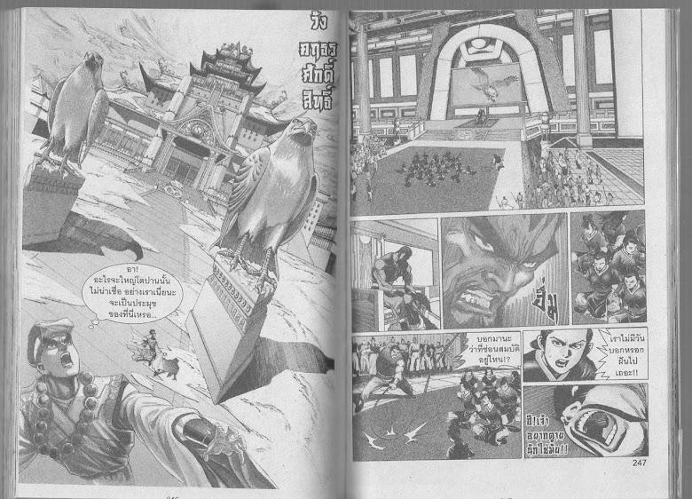 Demi Gods & Semi Devils - หน้า 122