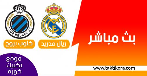 مباراة ريال مدريد وكلوب بروج بث مباشر 01-10-2019 ابطال اوروبا