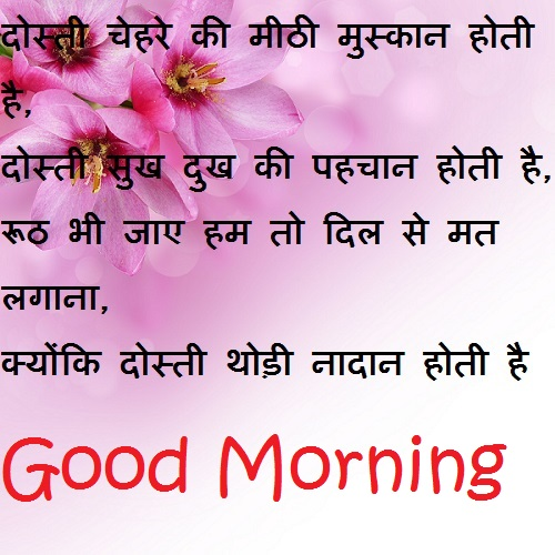good morning friendship quote in hindi