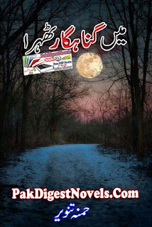 Mein Gunahgar Tehra Novel By Hamna Tanveer Pdf Download Free
