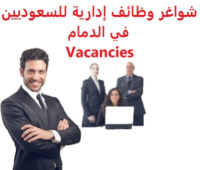 وظائف السعودية شواغر وظائف إدارية للسعوديين في الدمام Vacancies