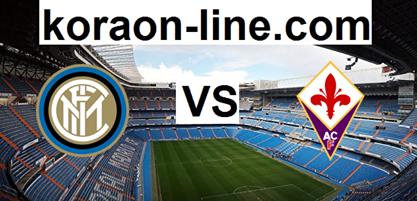 كورة اون لاين مشاهدة مباراة فيورنتينا وانتر ميلان بث مباشر اليوم 13-01-2021 كأس إيطاليا