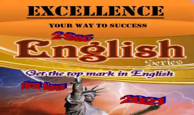 مراجعة ليلة الامتحان فى اللغة الانجليزية للصف الثانى الثانوى الترم الاول 2021 اعداد مستر وجيه عبدالهادي