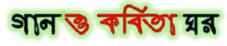 পটলের বাজারমূল্য কত জানিনা হে কুমস্ ক্যাটস্ (Gaan O Kobita Ghor)