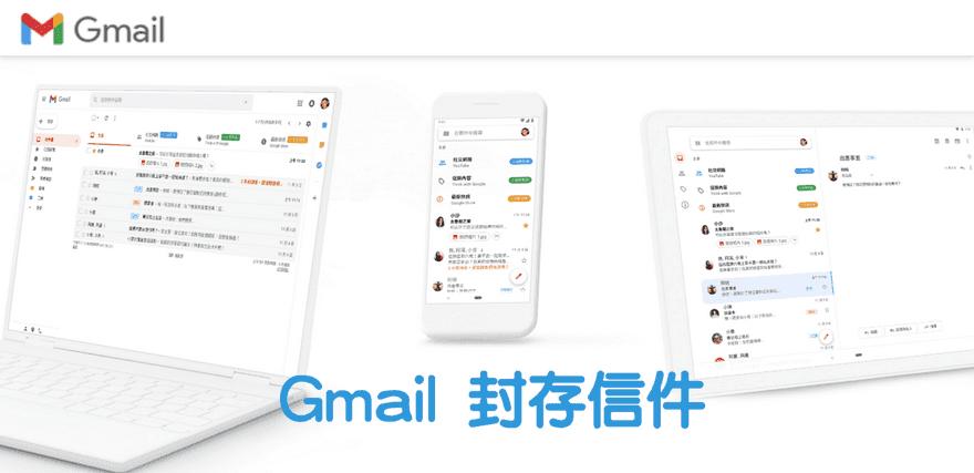 Gmail「封存」可整理收件匣信件