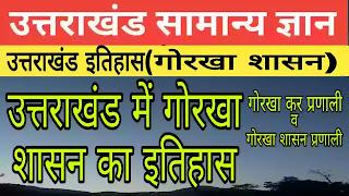 Gorkha Sasan In Uttarakhand, history of uttarakhand in hindi, uttarakhand ka parichay, uttarakhand ka itihas in hindi, uttarakhand history in hindi,