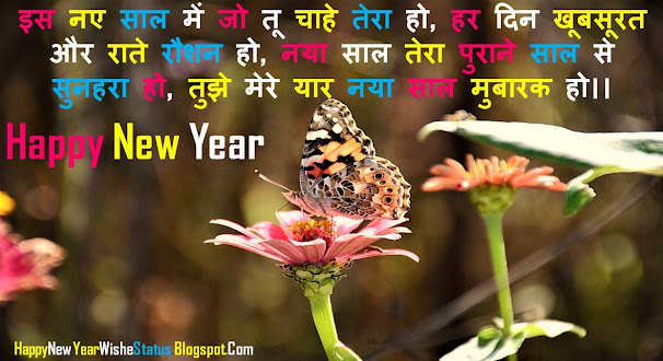 Happy New Year Wishes in Hindi Top Collection