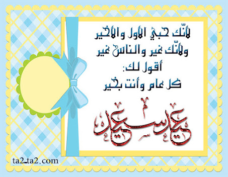 أجمل صور تهنئة بالعيد للحبيب 1