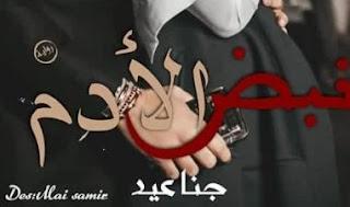 رواية نبض الأدم بقلم جنى عيد كاملة جميع الحلقات