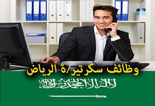 وظائف شاغرة في السعودية بتاريخ اليوم, وظائف سكرتير/ة الرياض