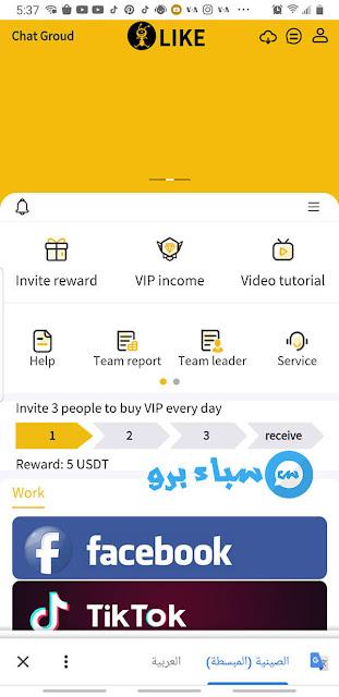 شرح الربح من موقع coinlike