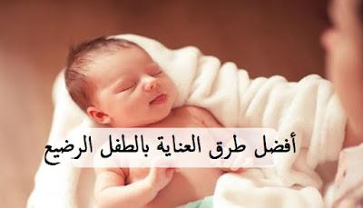 أفضل طرق العناية بالطفل الرضيع